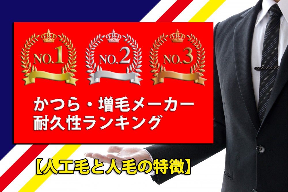 かつら・増毛メーカー耐久性ランキング【人工毛と人毛の特徴】