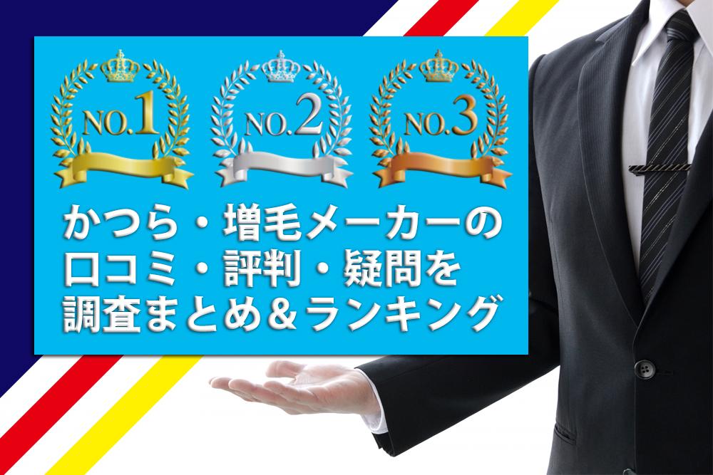 かつら・増毛メーカーの口コミ・評判・疑問を調査まとめ&ランキング