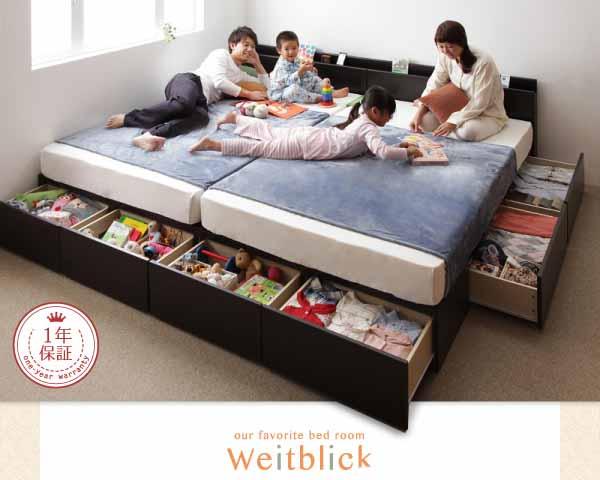 Weitblick 連結引き出し収納ベッド