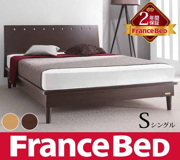 フランスベッド 3段階高さ調節ベッド モルガン