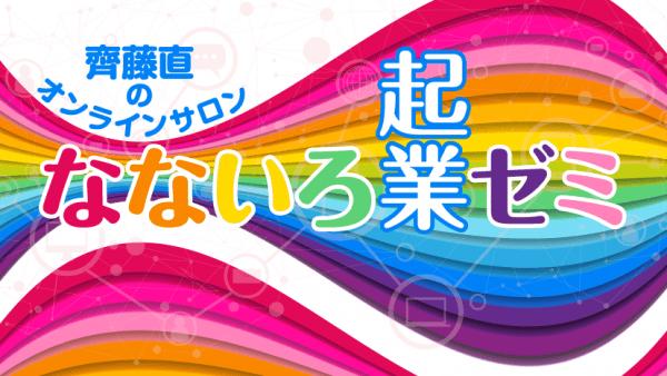 nanairo_fbg-2