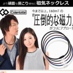 宇野昌麿選手愛用 コラントッテネックレスクレストの口コミと効果
