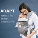 エルゴベビーアダプトは新生児から!抱っこひもの評判や口コミ