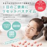 岩盤浴ボールの口コミ。家庭でゲルマニウム温浴ダイエット効果?