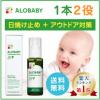 アロベビーUV&アウトドアミストの口コミ、赤ちゃんへの効果は?