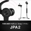JPRiDE JPA2 Liveワイヤレスイヤホンの体験レビュー、ペアリングも簡単!