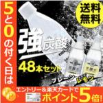強炭酸水おすすめ人気ランキング5選。一番美味しいのはコレ!