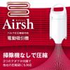 圧縮袋吸引機 エアッシュ(Airsh)の口コミ。掃除機より快適!