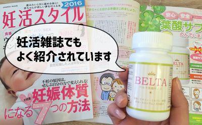 妊活雑誌でベルタ葉酸サプリが紹介