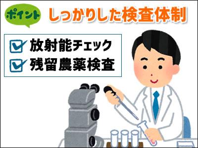 葉酸サプリの放射能や残留農薬検査