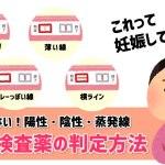 妊娠検査薬の薄い線や消える線は蒸発線