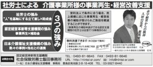 8月30日付高齢者新聞広告