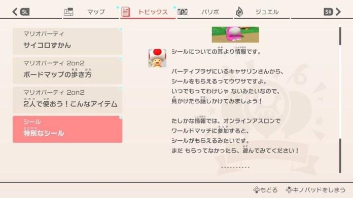 birdo-super-mario-party-japan
