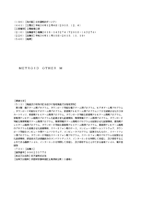 Metroid-other-m-trademark-1