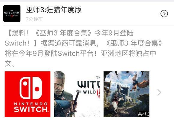 witcher-3-switch-rumour