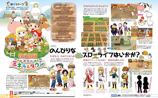 harvest-moon-friends-of-mineral-town-remake-4