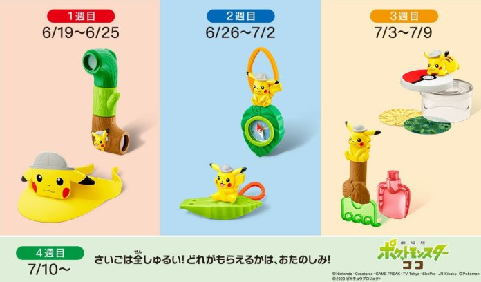 pokemon happy meal mcdonalds japan