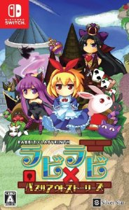 rabi-laby-puzzle-out-stories-boxart.jpg?fit=184%2C300&ssl=1
