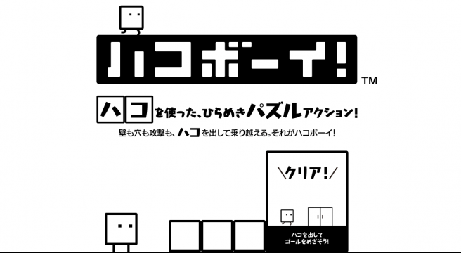 Box Boy is a new Japanese 3DS eShop game from HAL