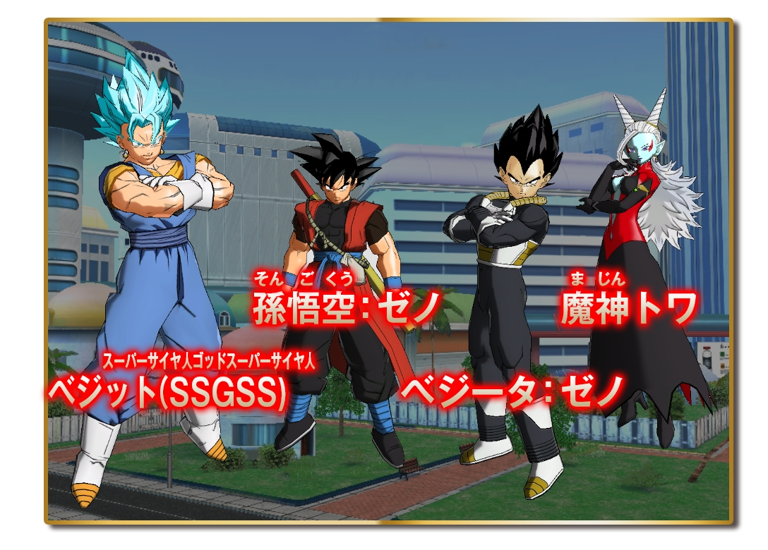 Dragon Ball Heroes Ultimate Mission X Archives Nintendo