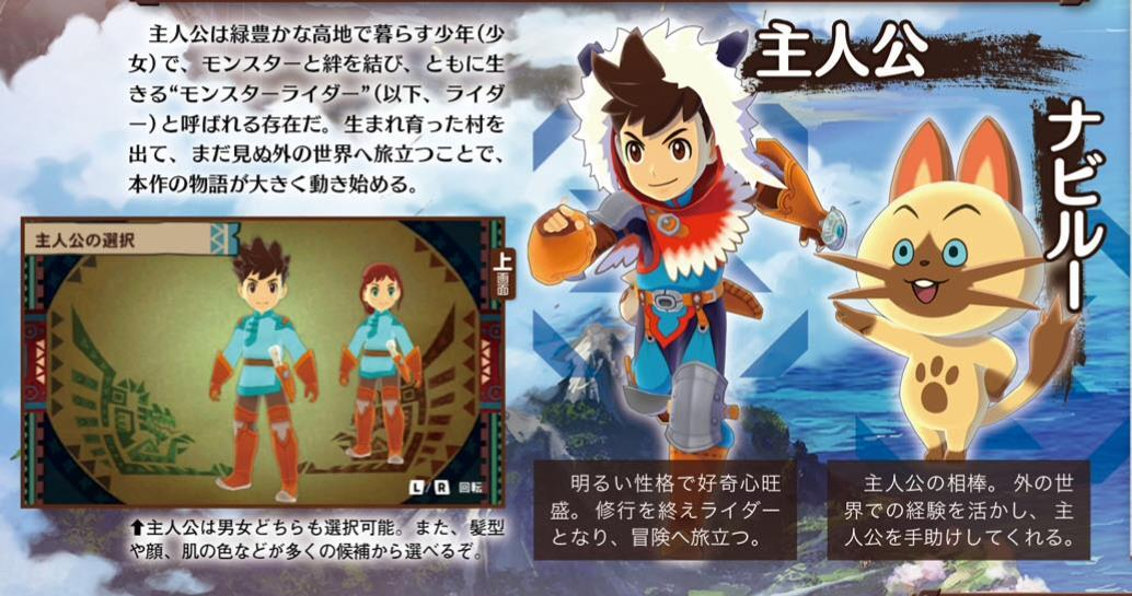 Scans Roundup RPG Maker Fes All Kamen Rider Monster