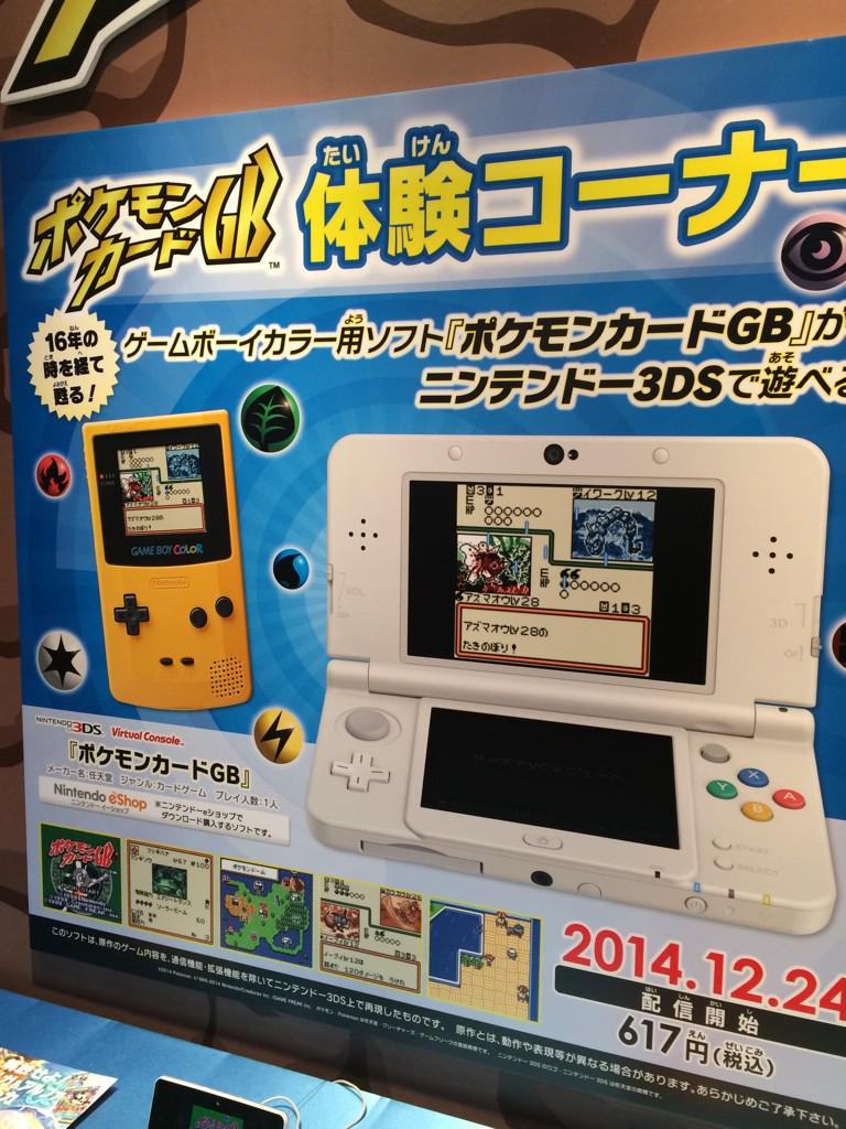 Japan Gets Pokemon Trading Card Game On The 3DS Virtual