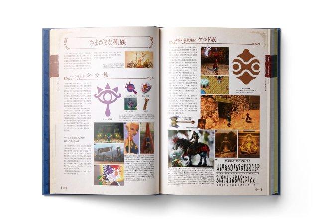 hyrule-encyclopedia-2