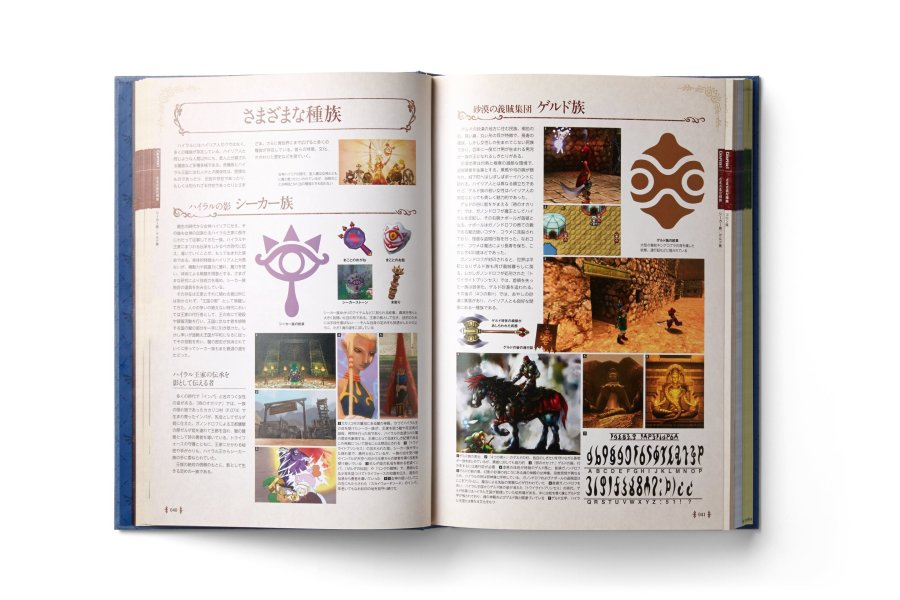 hyrule-encyclopedia-2