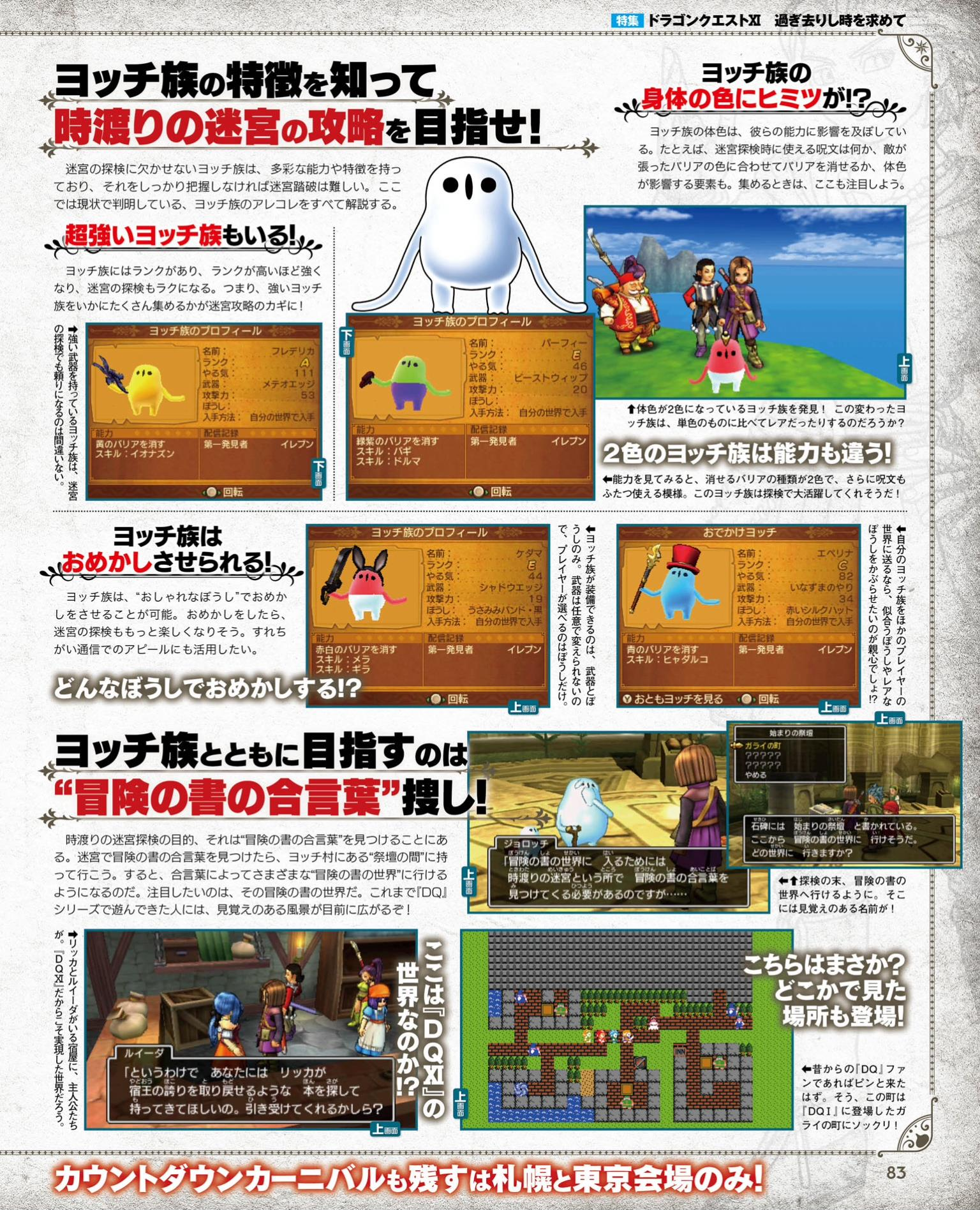 Scans Roundup Mario Rabbids Starlink Dragon Quest XI