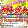 Bandai Namco To Offer English Version Of Taiko Drum Master