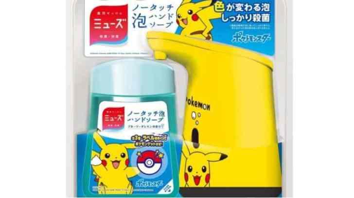 PIKACHU AUTO SOAP DISPENSER ANNOUNCED IN JAPAN 1