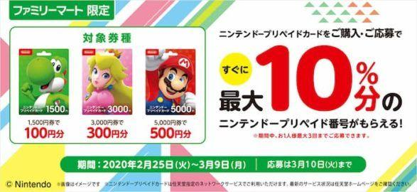 Buy A Nintendo eShop Prepaid Card And Get Up To 10% Back At Family Mart 1