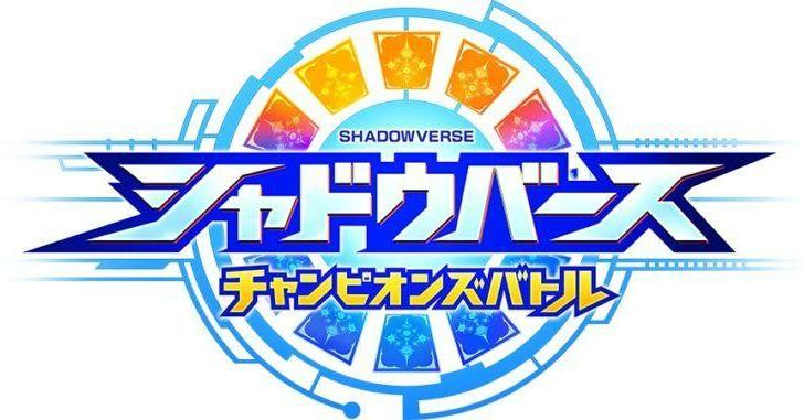 Shadowverse Champions Battle Announced For 2020 Release On Nintendo Switch 1