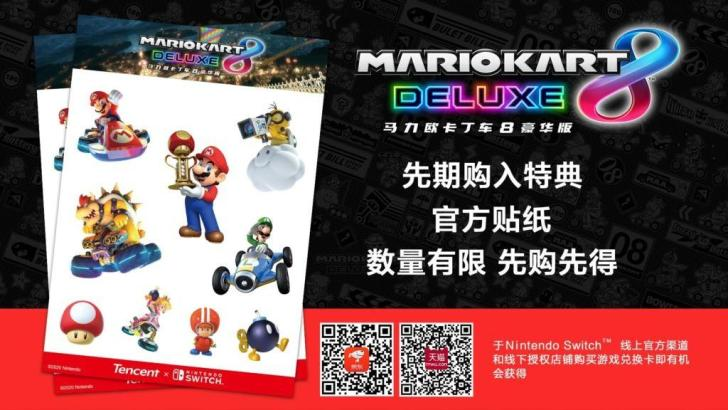 Super Mario Odyssey, Mario Kart 8 Deluxe launching in China on March 16 2