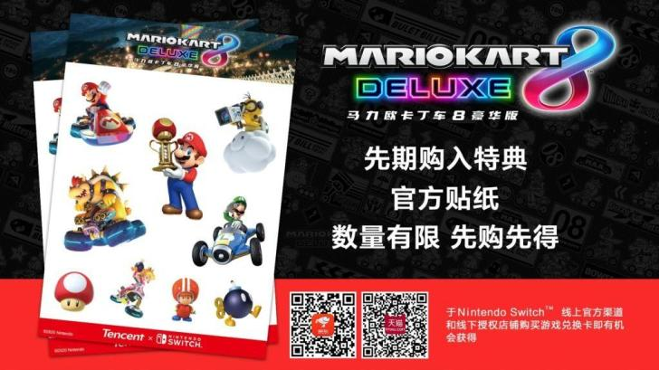 Super Mario Odyssey, Mario Kart 8 Deluxe launching in China on March 16 4