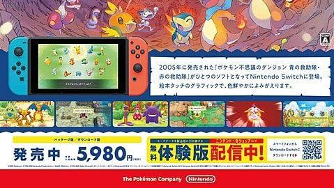 Check out a print ad for Pokemon Mystery Dungeon Rescue Team DX 1