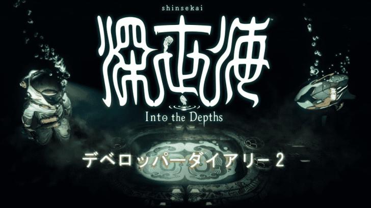 Video: Shinsekai Into the Depths Developer Diary 2 1