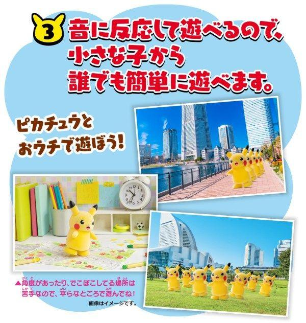 Takara Tomy Reveals Marching-chu Pikachu! Toy, Now Up For Pre-Order 4