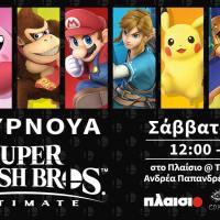 Το πρώτο επίσημο τουρνουά Super Smash Bros. Ultimate