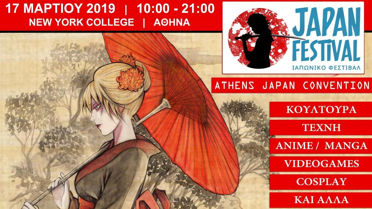 Japan Festival Athens
