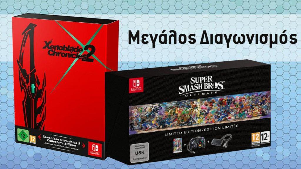 Διαγωνισμός Nintendo Next