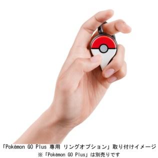 pokemon_go_plus_ring_accessory_pic_5