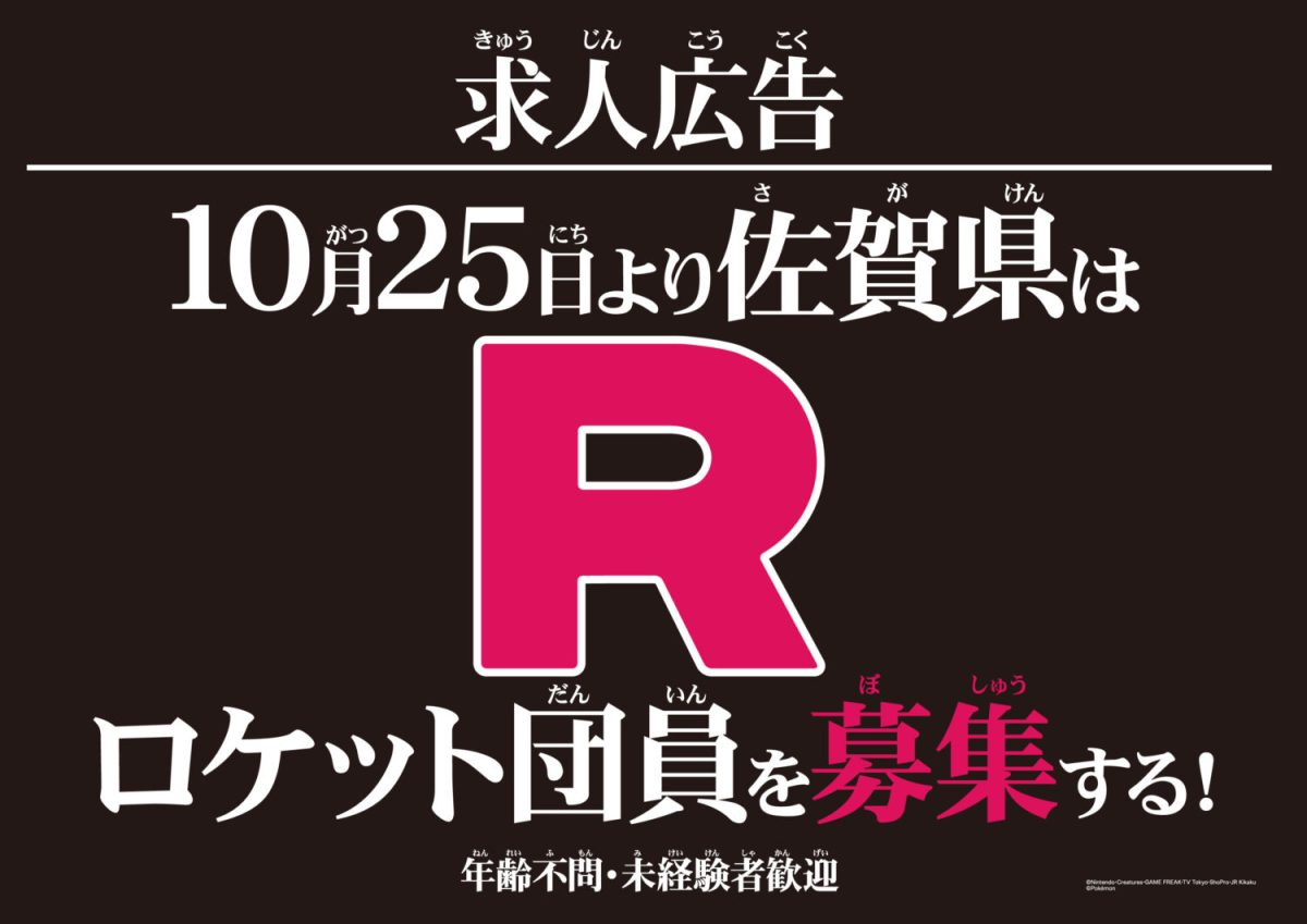 Team Rocket Is Recruiting New Members In Japan