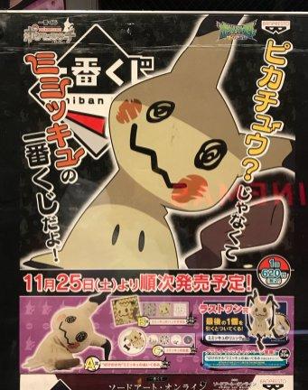mimikyu_pokemon_banpresto_nov2017_poster_1