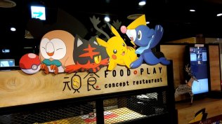 pokemon_cafe_taiwan_2017_photo_2