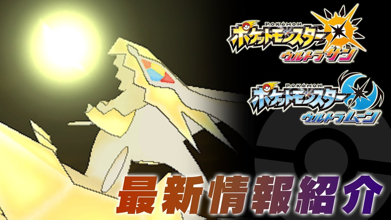 The Secrets Of Necrozma Officially Revealed In Pokemon Ultra Sun And Ultra  Moon