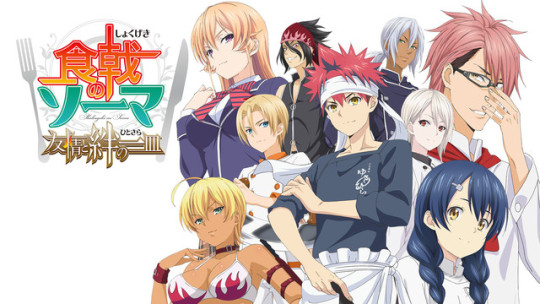 Shokugeki No Soma Game Taken Off 3DS eShop