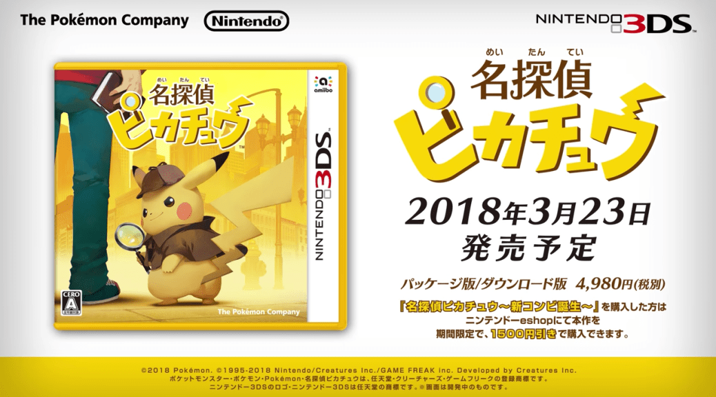 Detective Pikachu Dated For Release In Hong Kong And Taiwan