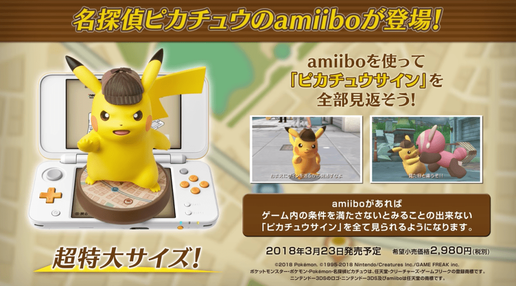 Japan Detective Pikachu Amiibo And Physical Copy Launches March