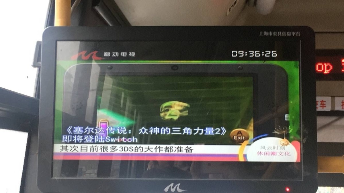 China TV Station Claims Zelda A Link Between Worlds Is Launching On Switch